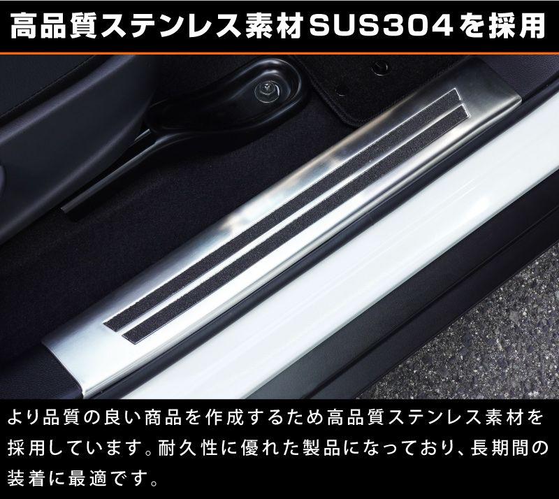 キックス 内側スカッフプレート 4P シルバーヘアライン/ブラックヘアライン ニッサン NISSAN KICKS 日産 インテリア カスタム 専用 内装 保護 パーツ ドレスアップ アクセサリー オプション エアロ