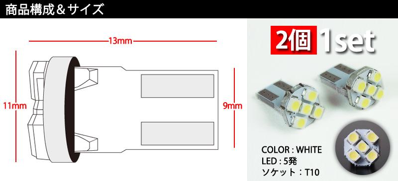 T10ソケット 5連 LED ウェッジ球 基盤形状 ホワイト 2セット