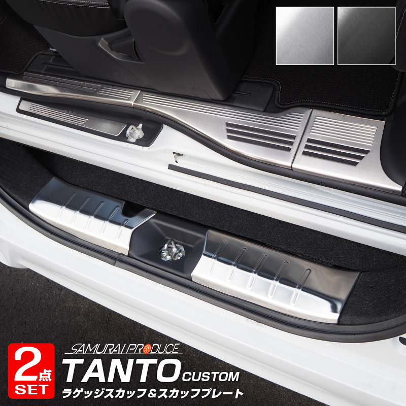 タント/タントカスタム ラゲッジスカッフプレート & サイドステップ スカッフプレート 2点セット 選べる2カラー シルバーヘアライン/ブラックヘアライン|ダイハツ DAIHATSU TANTO/TANTO CUSTOM 専用 保護 内装