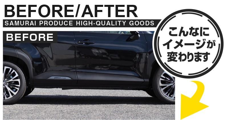 ヤリスクロス サイドガーニッシュ 鏡面仕上げ 4P トヨタ TOYOTA YARIS CROSS サイド カスタム 専用 パーツ ドレスアップ アクセサリー オプション メッキ エアロ