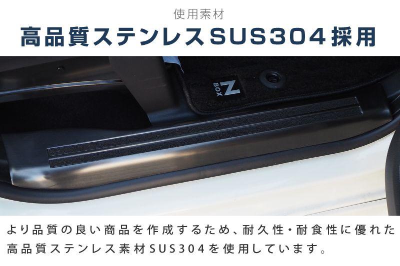 N-BOX/N-BOXカスタム JF3/4 前期 後期 サイドステップ スカッフプレート 4P 滑り止め付き ブラックステンカラー|ホンダ HONDA 新型NBOX NBOX CUSTOM エヌボックス カスタム 専用 パーツ ドレスアップ アクセサリー オプション