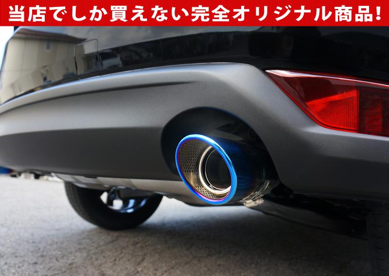 【アウトレット品】マツダ車 汎用設計 マフラーカッター チタンカラー スラッシュカット 2本セット|マツダ MAZDA CX3 CX5 アクセラ アテンザ カスタム 専用 パーツ ドレスアップ アクセサリー オプション エアロ
