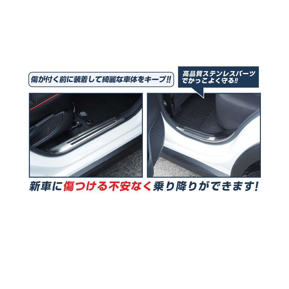 ライズ/ロッキー 内側スカッフプレート フロント・リアセット 4P 滑り止め付き|トヨタ TOYOTA RAIZE ダイハツ DAIHATSU ROCKY 専用 選べる2カラー ブラックヘアライン シルバーヘアライン