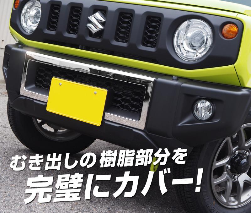 ジムニー フロントバンパーガーニッシュ 1P スズキ SUZUKI JIMNY JB64W ロアグリル周り 鏡面仕上げ カスタムパーツ ドレスアップ アクセサリー オプション エアロ