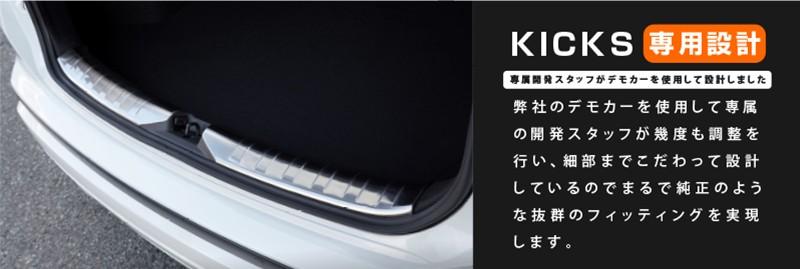 キックス ラゲッジスカッフ 2P シルバーヘアライン ブラックヘアライン|ニッサン NISSAN KICKS 日産 インテリア カスタム 専用 パーツ ドレスアップ アクセサリー オプション エアロ