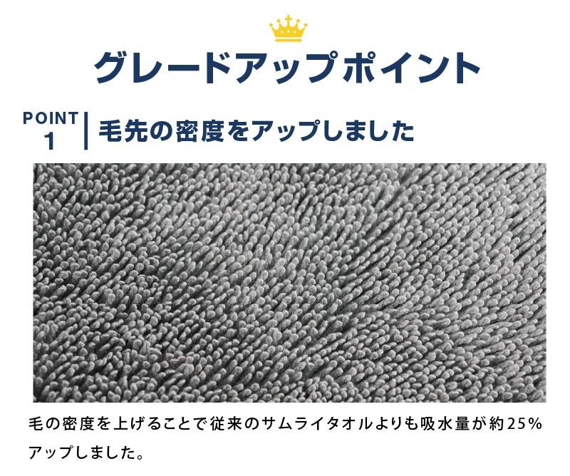 マイクロファイバータオル Mサイズ 45cm×75cm サムライプロデュースオリジナル 洗車タオル 抜群の吸水性で車体の上を滑らせるだけで簡単拭き上げ【予約販売/12月10日頃入荷予定】