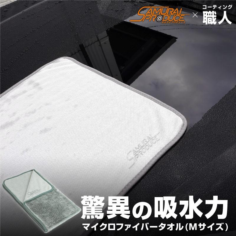 マイクロファイバータオル Mサイズ 45cm×75cm サムライプロデュースオリジナル 抜群の吸水性で車体の上を滑らせるだけで簡単拭き上げ