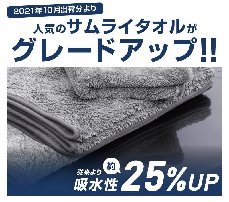 マイクロファイバー Mサイズ 45cm×75cm & ディテーリングタオル 40cm×40cm サムライプロデュースオリジナル 超吸水 洗車 タオル 拭き上げに最適なタオルセット
