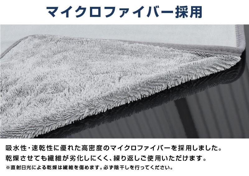 マイクロファイバー Mサイズ 45cm×75cm & ディテーリングタオル 40cm×40cm サムライプロデュースオリジナル 洗車タオル 超吸水 拭き上げに最適なタオルセット【予約販売/12月10日頃入荷予定】