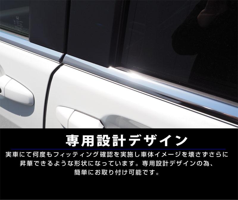 ステップワゴン ウェザーストリップモール|ホンダ HONDA STEPWGN RP系 スパーダ対応 鏡面仕上げ 6P カスタム 専用 パーツ ドレスアップ アクセサリー オプション エアロ
