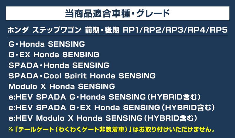 ステップワゴン ラゲッジスカッフプレートシルバー 1P ホンダ HONDA STEPWGN RP系 スパーダ対応 わくわくゲート専用 カスタム 専用 パーツ ドレスアップ アクセサリー オプション エアロ
