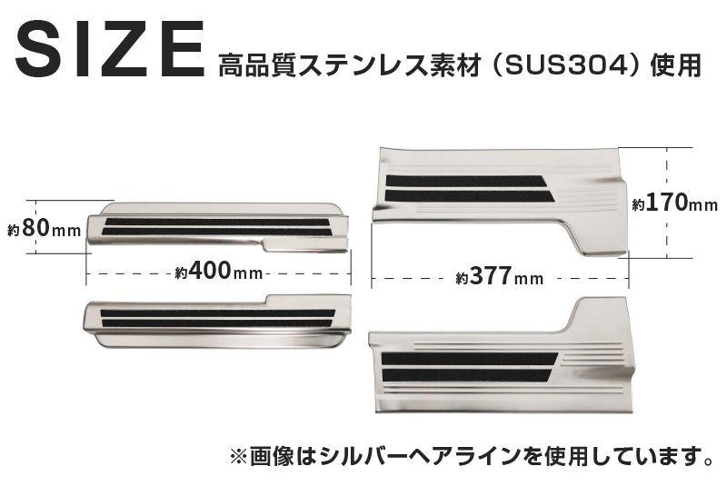 新型 ソリオ/ソリオバンディット サイドステップ スカッフプレート 4P 滑り止め付 シルバーヘアライン/ブラックヘアライン スズキ SUZUKI SOLIO BANDIT 2020 5AA-MA37S 5BA-MA27S MA27S MA37S 専用 内装 保護 カスタム パーツ ドレスアップ【予約販売/5月10日頃入荷予定】