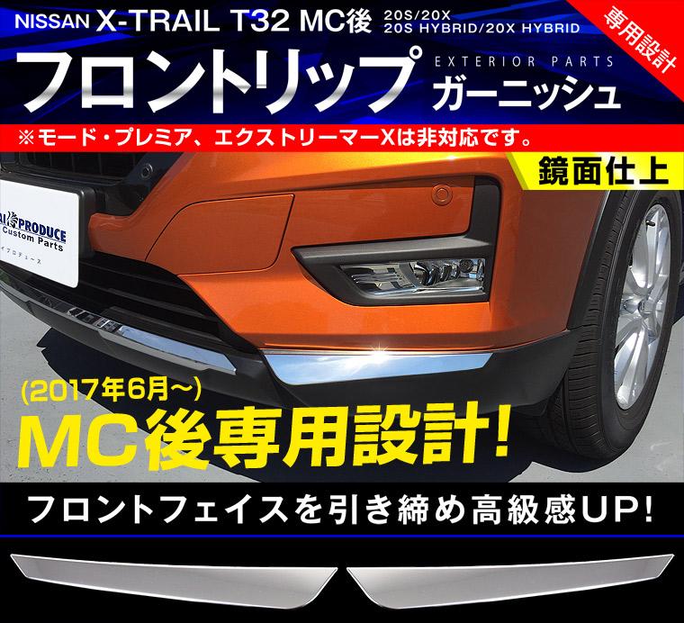 エクストレイル フロントリップ ガーニッシュ|ニッサン NISSAN X-TRAIL 日産 T32 後期 鏡面仕上げ 2P カスタム 専用 パーツ ドレスアップ アクセサリー オプション エアロ