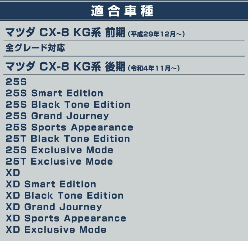 CX-8 ラゲッジ スカッフプレート ブラック 2P|マツダ MAZDA CX8 KG系 カスタムパーツ ドレスアップ アクセサリー オプション エアロ
