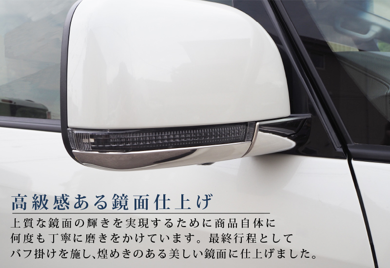 デリカ サイドミラーガーニッシュ 鏡面仕上げ 4P|三菱 MITSUBISHI 新型 D5 D:5 DELICA ミツビシ カスタム パーツ ドレスアップ アクセサリー アフターパーツ エアロ
