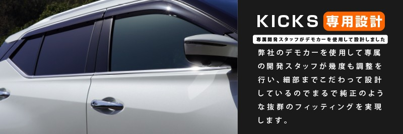 キックス ウィンドウトリム 4P 鏡面仕上げ|ニッサン NISSAN KICKS 日産 メッキ サイド カスタム 専用 パーツ ドレスアップ アクセサリー オプション エアロ
