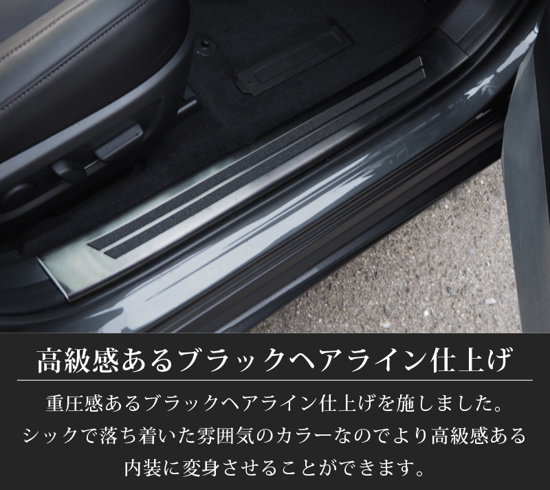 CX-30 内側スカッフプレート 滑り止め付き 4P|マツダ MAZDA CX30 選べる2カラー シルバーヘアライン ブラックヘアライン MAZDA DM8P DMEP カスタム ドレスアップ 専用 パーツ エアロ 内装 サイドステップ サイドスカート サイドシル 保護 カバー ガード