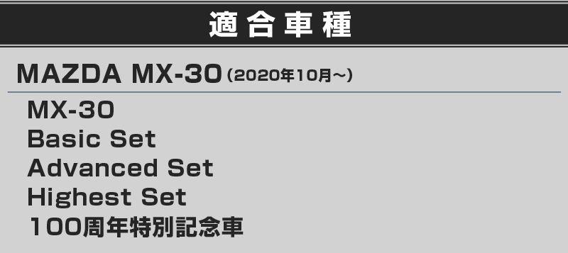 MX-30 ミラーガーニッシュ 鏡面仕上げ 4P |マツダ MAZDA MX30 専用 パーツ カスタム ドレスアップ エアロ 5AA-DREJ3P 外装 アクセサリー オプション エアロ