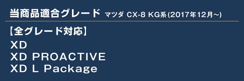 【セット割】CX-8 リアバンパー ガーニッシュ & リアリフレクター ガーニッシュ 外装メッキパーツ 2点セット|マツダ MAZDA CX8 KG系 カスタムパーツ ドレスアップ アクセサリー アフターパーツ エアロ
