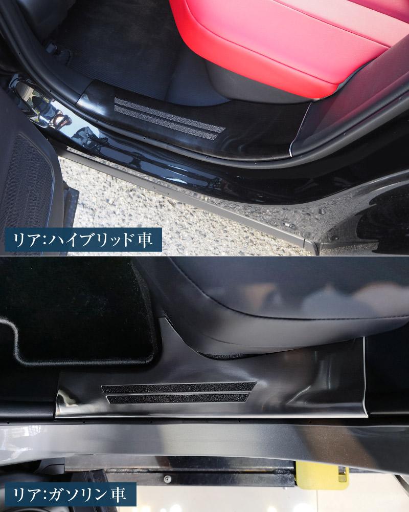 UX スカッフプレート|レクサス LEXUS UX UX200 UX250h サイドステップ内側 滑り止め付き 選べる3カラー シルバーヘアライン ブラックヘアライン カーボン調 4P カスタム 専用 パーツ ドレスアップ アクセサリー オプション エアロ