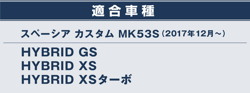 【アウトレット品】スペーシアカスタム MK53S リアリップ ガーニッシュ 鏡面仕上げ 左右セット2P|スズキ SUZUKI SPACIA CUSTOM カスタム 専用 パーツ ドレスアップ アクセサリー オプション エアロ