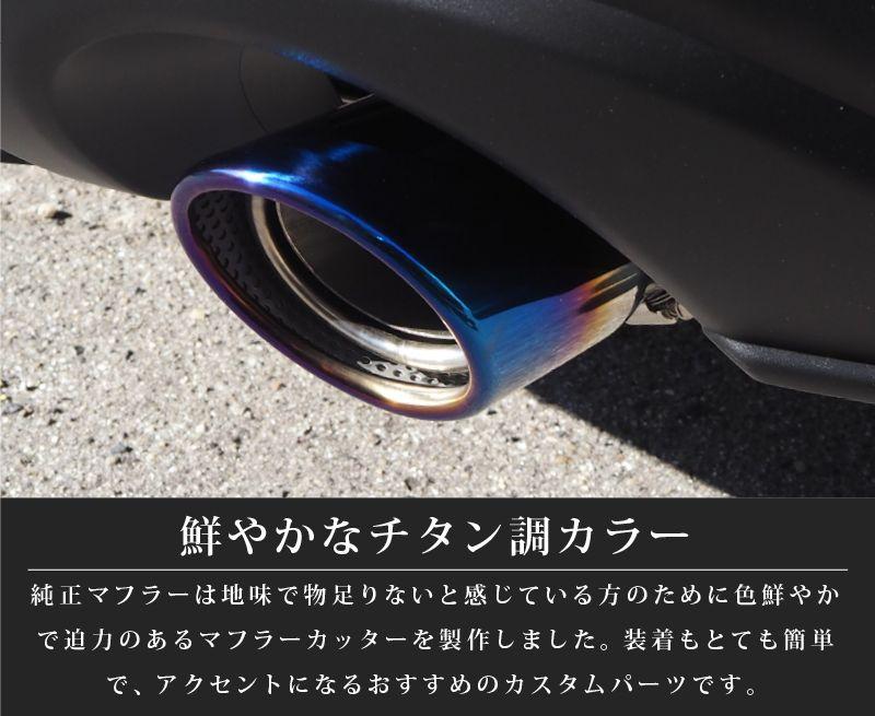 CX-30 マフラーカッター チタン調 スラッシュカット|マツダ MAZDA CX30 シングルタイプ 2本セット エクステリア マフラーカバー カー用品 新型 3DA-DM8P 5BA-DMEP FF 4WD ディーゼル ガソリン SKYACTIV G D カスタム 専用 パーツ