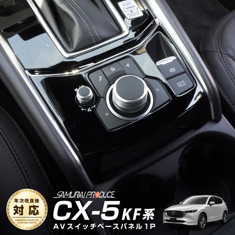 CX-5 AVスイッチベースパネル フロント ピアノブラック 1P |マツダ MAZDA CX5 KFカスタム 専用 パーツ ドレスアップ アクセサリー オプション エアロ【予約販売/11月20日頃入荷予定】