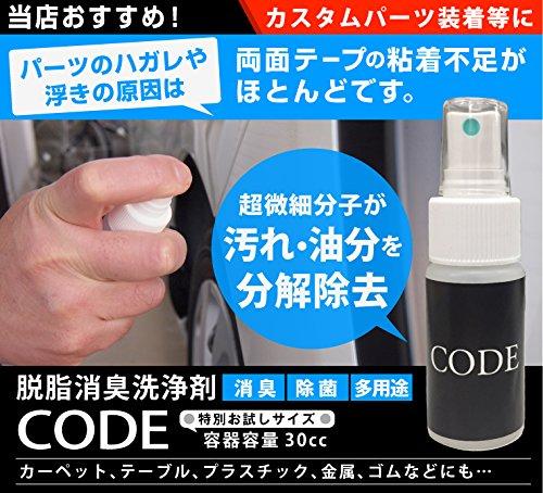 脱脂消臭洗浄剤 CODE 1本