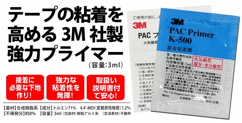 3M スリーエム PACプライマー K-500 粘着促進剤 3ml 3個セット