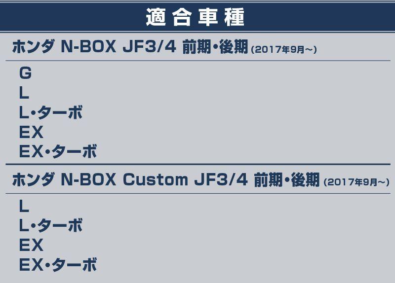 N-BOX/N-BOXカスタム JF3/4 前期/後期 サイドガーニッシュ 4P 鏡面仕上|ホンダ HONDA NBOX CUSTOM 専用 外装 カスタム パーツ ドレスアップ アクセサリー オプション エアロ