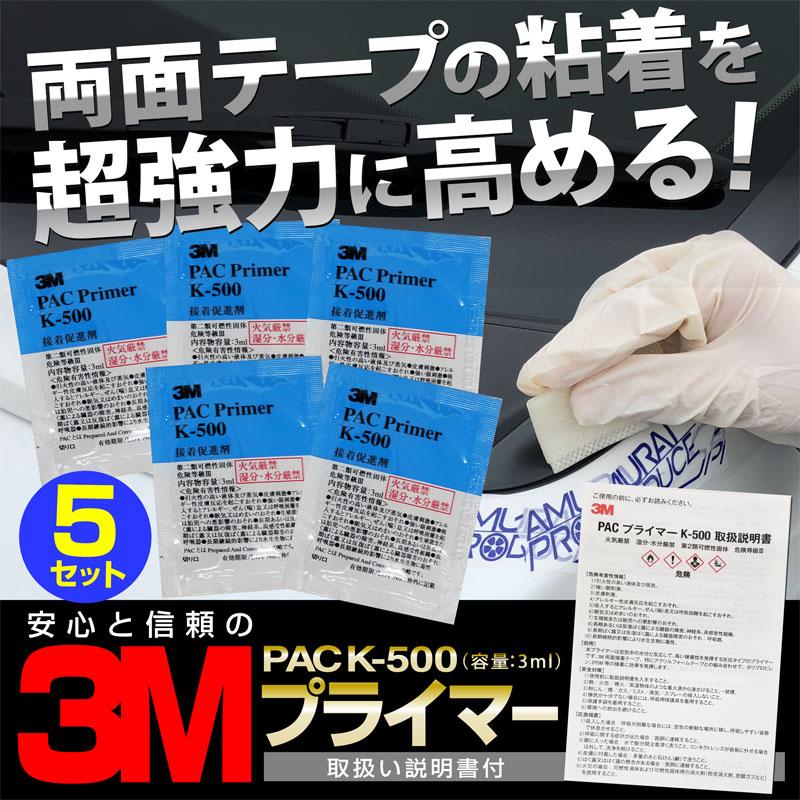 3M スリーエム PACプライマー K-500 粘着促進剤 3ml 5個セット