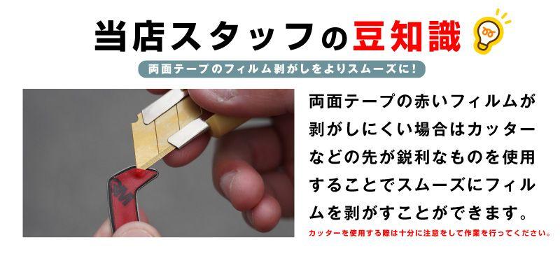3Mテープ 強力両面テープ 専用 パーツ取付補強 長さ2m 4個セット