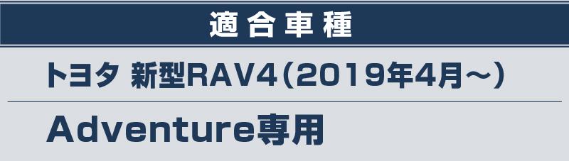 RAV4 ロアグリルガーニッシュ|トヨタ TOYOTA 新型 ラブ4 Adventure専用 鏡面仕上げ 1P MXAA54 カスタム カスタム 専用 パーツ ドレスアップ アクセサリー 専用 パーツ アクセサリー オプション エアロ