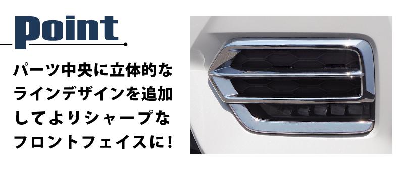 ステップワゴン フロントフォグ ガーニッシュ 2P|ホンダ HONDA STEPWGN スパーダ RP系 後期 メッキ カスタム 専用 パーツ ドレスアップ アクセサリー オプション エアロ