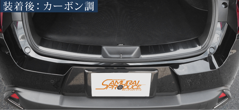 UX ラゲッジスカッフプレート 2P|レクサス LEXUS UX UX200 UX250h 選べる3カラー シルバーヘアライン ブラックヘアライン カーボン調 カスタム 専用 パーツ ドレスアップ アクセサリー オプション エアロ