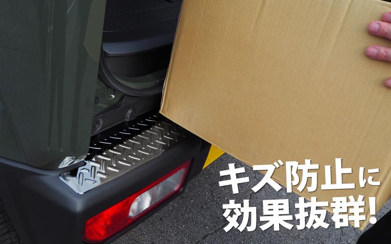 ジムニー リアバンパープレート 縞鋼板柄 3P|スズキ SUZUKI JIMNY JB64W ブラックヘアライン SUZUKI カスタム 専用 パーツ ドレスアップ アクセサリー オプション エアロ