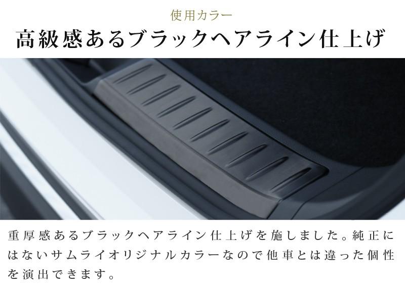 新型ハリアー 80系 ラゲッジ スカッフプレート 2P シルバーヘアライン ブラックヘアライン 全2色|トヨタ TOYOTA HARRIER 80 カスタム 専用 パーツ ドレスアップ アクセサリー オプション エアロ