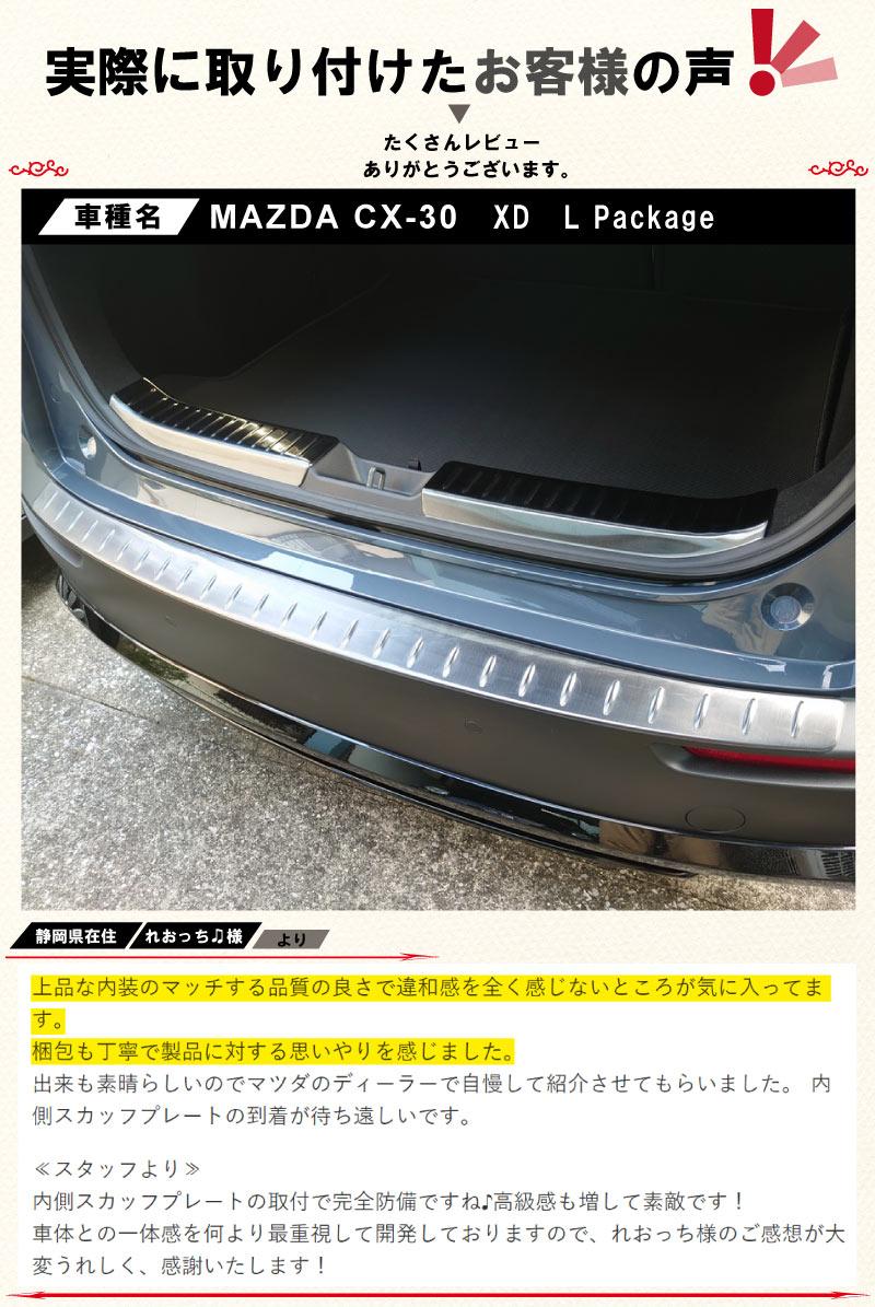 【セット割】CX30 リアバンパーステップガード & ラゲッジスカッフプレート 保護パーツ2点セット 選べる2カラー|マツダ MAZDA CX30  シルバーヘアライン ブラックヘアライン  DM8P DMEP カスタム パーツ