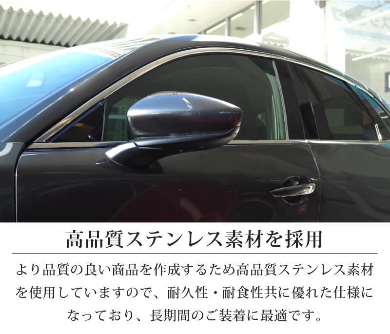CX-30 ウィンドウトリム 鏡面仕上げ 6P アクリルバイザー非装着車専用 高品質ステンレス製|マツダ MAZDA CX30 専用 パーツ カスタム ドレスアップ エアロ DM8P DMEP 専用 サイドモール サイドトリム メッキ 外装 アクセサリー オプション エアロ
