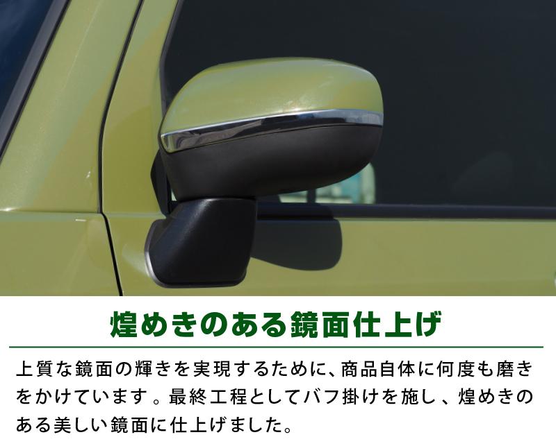 タフト ドアミラーガーニッシュ 鏡面仕上げ 2P|ダイハツ DAIHATSU TAFT カスタム 専用 パーツ ドレスアップ アクセサリー オプション エアロ