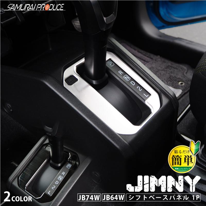 ジムニー/ジムニーシエラ シフトベースパネル 1P|スズキ SUZUKI JIMNY JB64 JIMNY SIERRA JB74 選べる3カラー 艶有りブラックヘアライン 鏡面仕上げ サテンシルバー カスタム 専用 パーツ