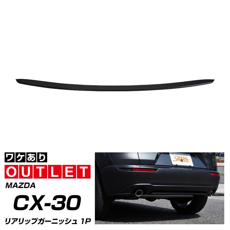 【アウトレット品】CX-30 リアリップガーニッシュ カーボン調 1P|マツダ MAZDA CX30 カスタム 専用 パーツ ドレスアップ アクセサリー オプション エアロ