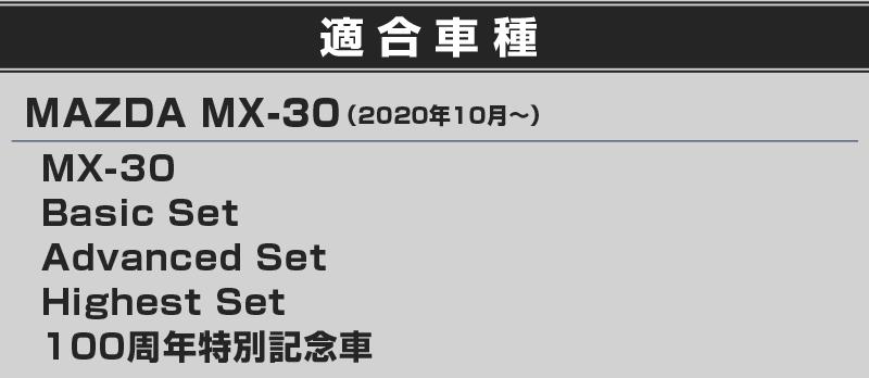 MX-30 リアバンパーステップガード 車体保護ゴム付き 1P マツダ MAZDA MX30 選べる2カラー シルバーヘアライン ブラックヘアライン 外装 5AA-DREJ3P 専用 カスタム パーツ ドレスアップ オプション