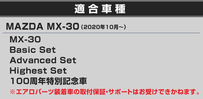 MX-30 サイドガーニッシュ 鏡面仕上げ 4P|マツダ MAZDA MX30 外装 サイド モール 5AA-DREJ3P 専用 カスタム パーツ ドレスアップ エアロ オプション