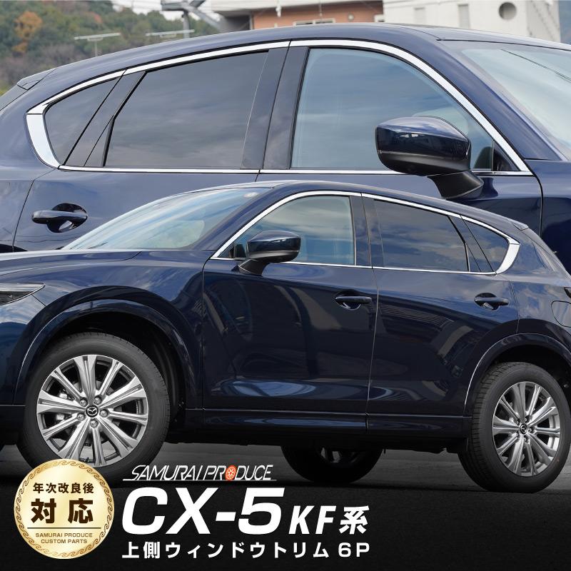 CX-5 上側ウィンドウトリム 鏡面仕上げ 6P |マツダ MAZDA CX5 KF系 カスタム 専用 パーツ ドレスアップ オプション エアロ【予約販売/5月20日頃入荷予定】