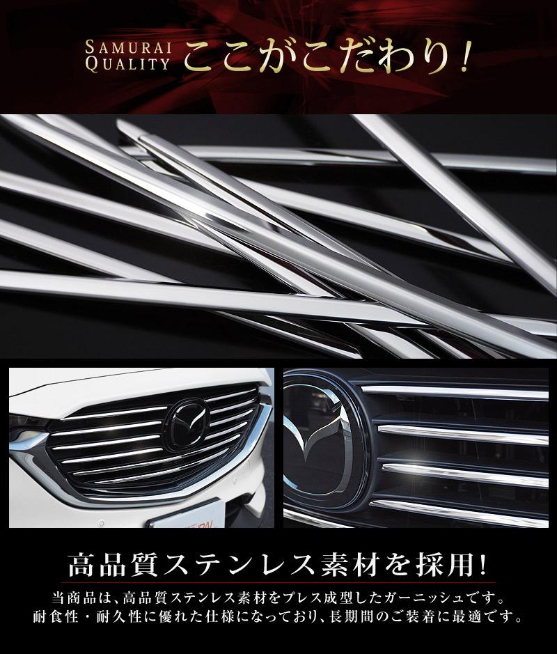 CX-8 フロントグリルガーニッシュ 鏡面仕上げ 10P|マツダ MAZDA CX8 KG系 エアロ メッキ 5BA-KG5P 3DA-KG2P 6BA-KG5P 新型 ロアグリル エクステリア トリム カスタム 専用 パーツ ドレスアップ アクセサリー オプション エアロ