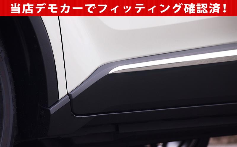 【アウトレット品】C-HR サイドガーニッシュ 鏡面仕上げ 4P|トヨタ TOYOTA CHR カスタム パーツ ドレスアップ アクセサリー アフターパーツ エアロ