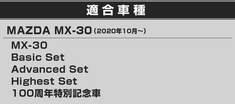 MX-30 ウィンドウトリム 鏡面仕上げ/サテンシルバー 6P  マツダ MAZDA MX30 専用 パーツ カスタム ドレスアップ エアロ 5AA-DREJ3P 専用 サイドモール サイドトリム メッキ 外装 アクセサリー オプション エアロ