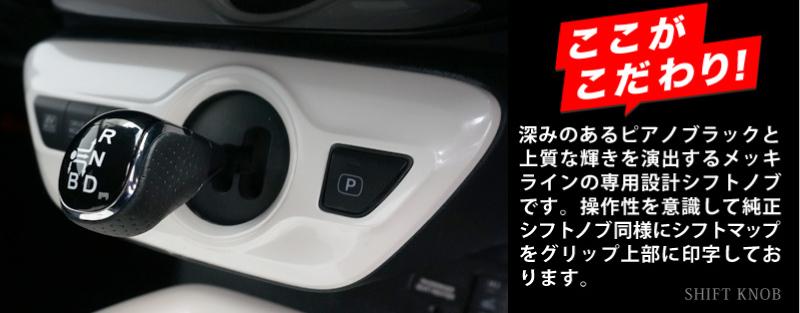 プリウス シフトノブ ピアノブラック×メッキライン×パンチングレザー調 シフトマップ印字有 1P トヨタ TOYOTA PRIUS 50系 後期対応 プリウスPHV ZVW52対応 カスタム 専用 パーツ ドレスアップ アクセサリー オプション エアロ