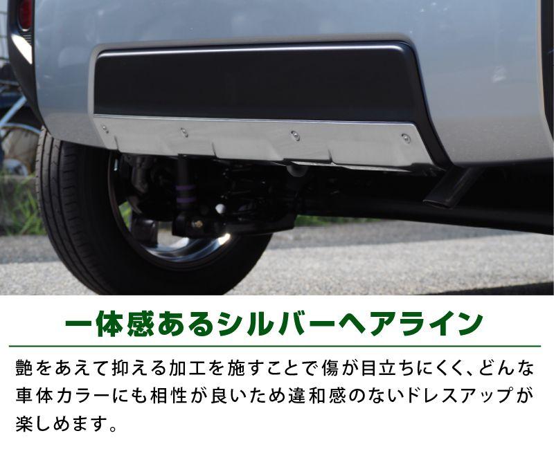 タフト リアアンダーカバー ガーニッシュ シルバーヘアライン 1P|ダイハツ DAIHATSU TAFT 車体保護ゴム付きで安心 カスタム 専用 パーツ ドレスアップ アクセサリー オプション エアロ